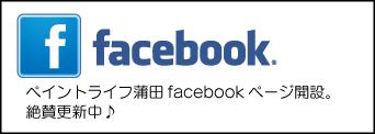 ペイントライフ蒲田facebook