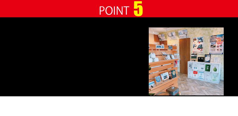 ポイント5 塗装専門ショールーム完備